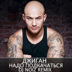 Джиган - Надо Подкачаться (DJ Noiz Remix)
