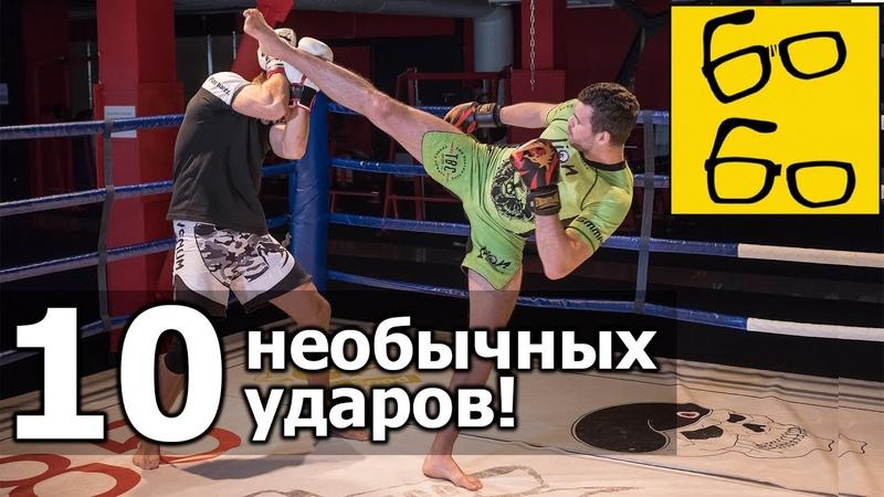 10 необычных и эффективных ударов от Артема Левина и Виталия Дунца ноги руки локти колени