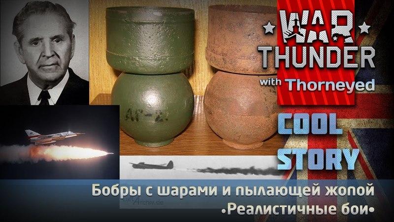 Бобры с шарами и пылающей жопой | War Thunder