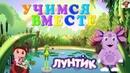 Лунтик - учим вместе алфавит / Мульт - игра для детей (ч.2)