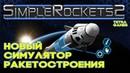 СИМУЛЯТОР РАКЕТОСТРОЕНИЯ ► Simple Rockets 2 обзор первый взгляд