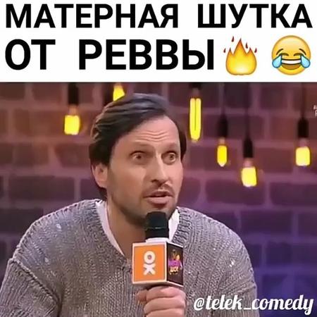 """СМЕШНЫЕ ВИДЕО И КАРТИНКИ on Instagram: """"Смотреть до конца 😂😂😂. Как вам шутка от Реввы? @mister_humour.ru misterhumour humour vine viner vines ..."""