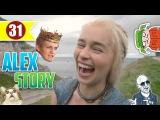 ТАКОГО НИКТО НЕ ОЖИДАЛ В ИГРА ПРЕСТОЛОВ game of thrones | Alex Story|# 31