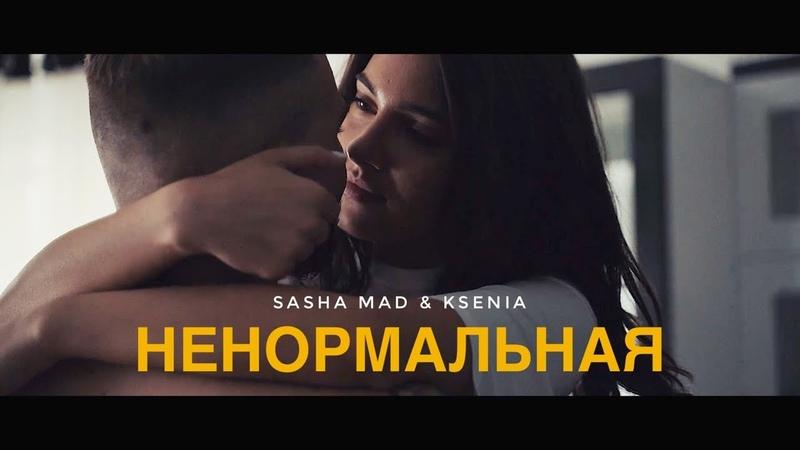 Sasha Mad Ksenia Ненормальная премьера клипа 2019