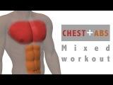 Комплексная тренировка: Грудные мышцы + Пресс - No Music