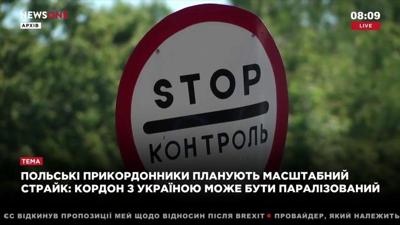 Парализует границу с Украиной – польские пограничники готовят новую забастовку 21.09.18