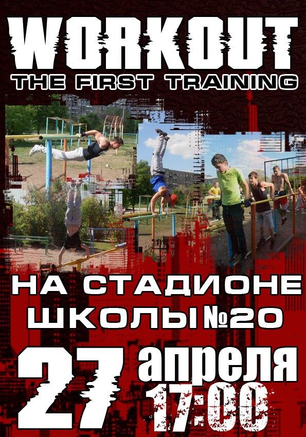 Открытие сезона уличных тренировок!!!