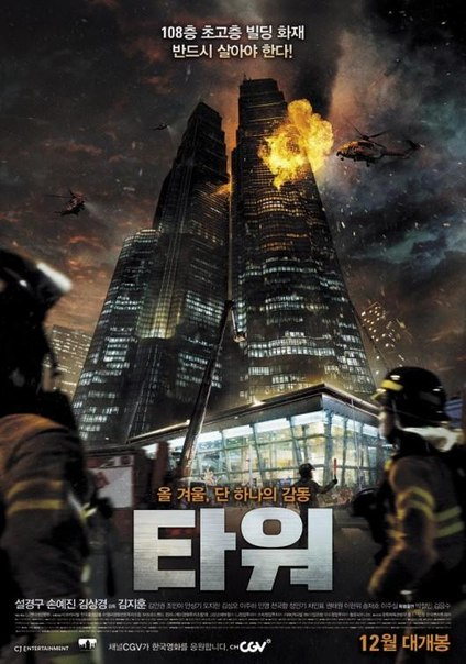 Ver The Tower (2012) Online