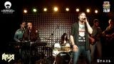 Штиль - Ария cover Pepper's Jam @Sgt.Pepper's Bar#22