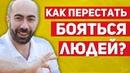 Как перестать бояться людей Социофобия Страх общения с людьми Константин Довлатов