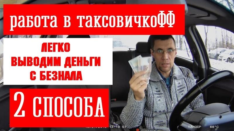 Таксовичкоф Вывод безнала теперь легко Смена в такси после праздников