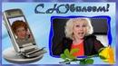 С ЮБИЛЕЕМ 75 ЛЕТ ЖЕНСКИЙ - PSP ПРОЕКТ/WITH THE ANNIVERSARY OF 75 YEARS WOMENS - PSP PROJECT