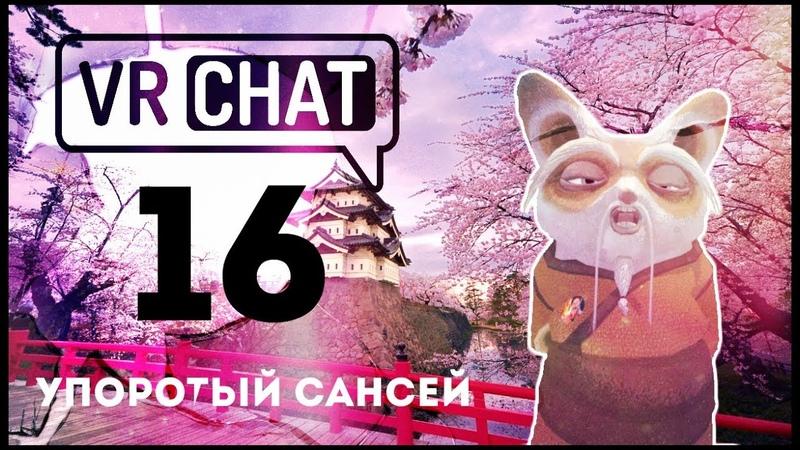 VRCHAT - УПОРОТЫЙ САНСЕЙ УЧИТ ФЛЕКСУ КРОЛИКОВ (18)