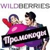 Промокоды Wildberries-одежда,конкурсы,подарки