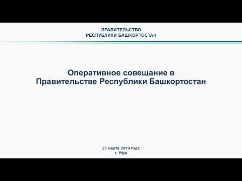 Оперативное совещание в Правительстве РБ: прямая трансляция 25 марта 2019 года
