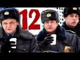 Патруль. Васильевский остров 12 серия (05.06.2013) Кримнал комедия сериал