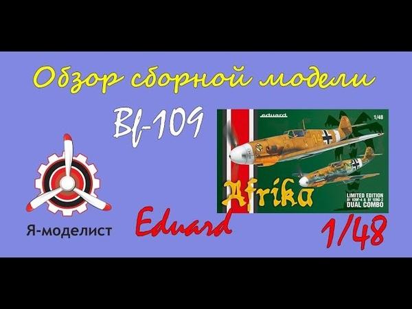 Обзор содержимого коробки сборных масштабных моделей фирмы Eduard: Bf-109F4 Bf-109G-2 в 1/48 масштабе. i-modelist.ru/goods/model/aviacija/Eduard/651/50035.html