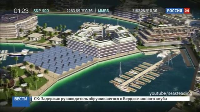 Новости на Россия 24 Американские инвесторы готовы построить плавучий город будущего в Тихом океане