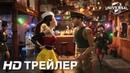 УДИВИТЕЛЬНЫЙ МИР МАРВЕНА Трейлер в кино с 10 января