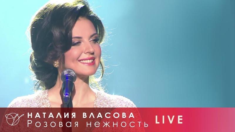 Наталия Власова - 01. Розовая нежность (Концерт LIVE 2017)