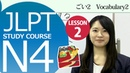 JLPT N4 Lesson 2 2 Vocabulary 「Could you tell me where to place trash please 」 日本語能力試験N4