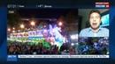 Новости на Россия 24 • Автомобиль врезался в толпу во время праздничного парада в Новом Орлеане