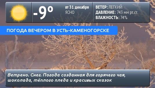 Погода в усть каменогорске