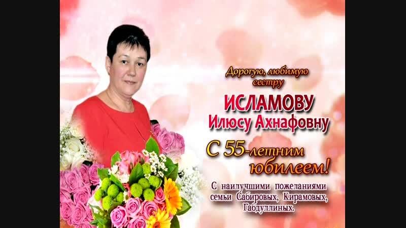 17.11.18 -Исламову от родных