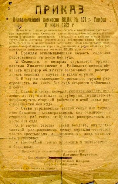 Небольшие выдержки из приказа  171 от 11 июня 1921 года.