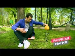 Уличная магия Выпуск 4 Пятница 1 сезон