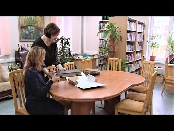 Отреставрированную книгу библиотекари Нижневартовска хранят в бескислотном картоне смотреть онлайн без регистрации