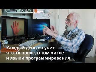 Программист в 76 лет!