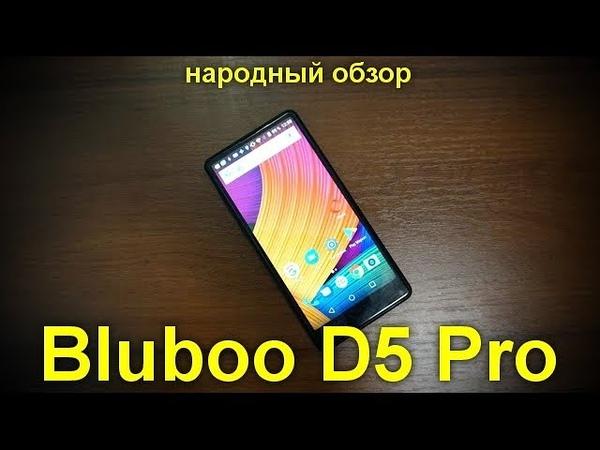 Обзор BLUBOO D5 Pro на русском языке от Отвертки: