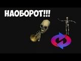 МИСТЕР ДУДЕЦ - НАОБОРОТ