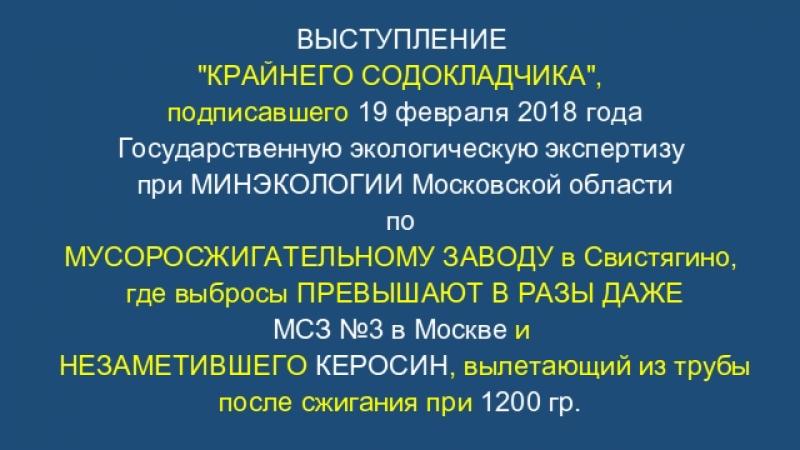 Выступление внештатного эксперта ГЭЭ Минэкологии МО Тушонков В.Н. на общественных слушаниях в Солнечногорске по МСЗ в Хметьево