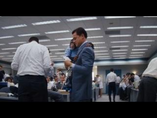 Трейлер: Волк с Уолл-стрит (реж. Мартин Скорсезе)