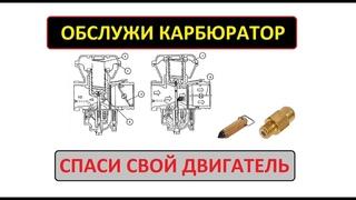 Восстановление игольчатого клапана карбюратора