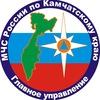 ГУ МЧС России по Камчатскому краю