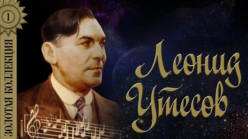 Леонид Утёсов Золотая коллекция Лучшие песни У черного моря