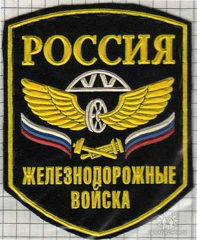 г луховицы железнодорожные войска телефон: