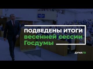Подведены итоги весенней сессии Госдумы