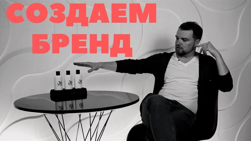 Серия 1 Создаем Бренд! Продали долю в компании по оценке 20.000.000 рублей!