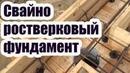 СВАЙНО РОСТВЕРКОВЫЙ ФУНДАМЕНТ