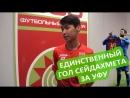 "Дебютный гол Сейдахмета за ""Уфу"" на зимних сборах"