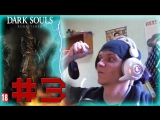 #3 Dark Souls: Remastered стримчик. Проходим вместе с чатом.