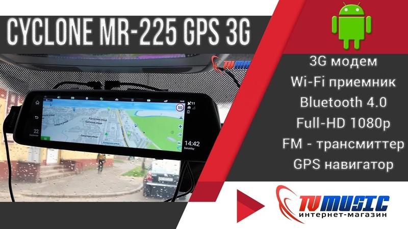 Обзор Cyclone MR 225 Android 3G. САМОЕ КРУТОЕ АВТОМОБИЛЬНОЕ ЗЕРКАЛО