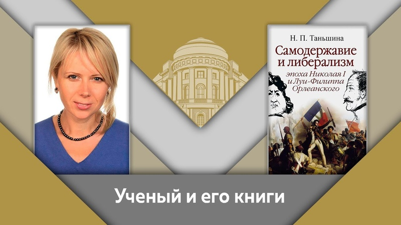 Н.П.Таньшина и Е.Ю.Спицын: ученый и его книги.