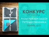 Набор путешественника Travel Kit