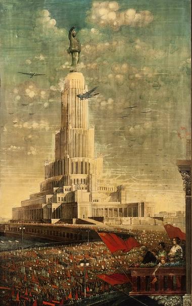 Картина «Дворец Советов» Автор: Александр Котягин. 1938 г.