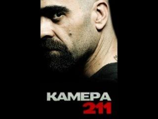 Фильм Камера 211 смотреть онлайн бесплатно в хорошем качестве